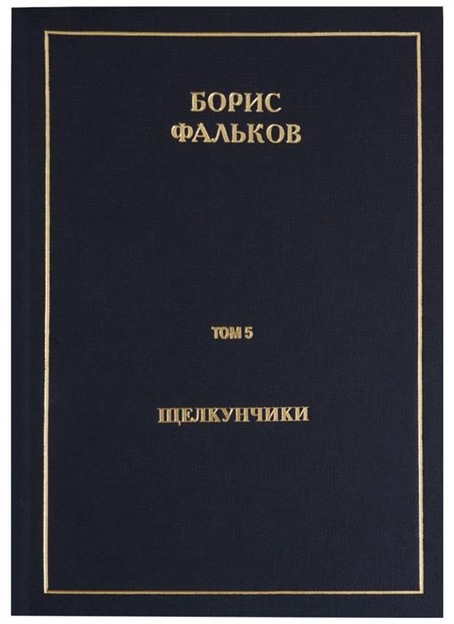Фальков Б. Полное собрание сочинений в 15 томах Том 5 Щелкунчики цена