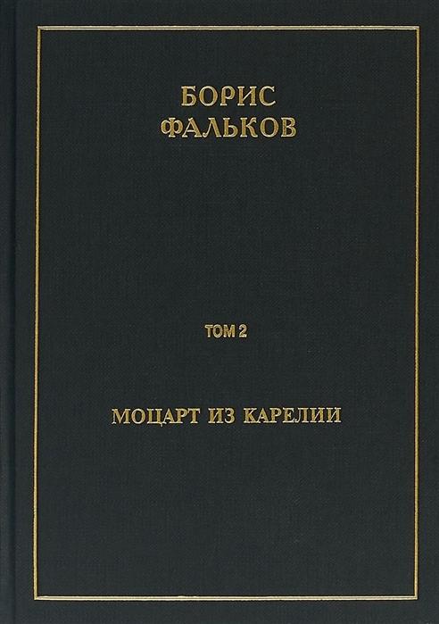 Фальков Б. Полное собрание сочинений в 15 томах Том 2 Моцарт из Карелии цена