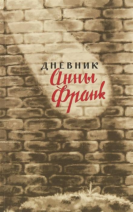 Франк А Дневник Анны Франк 12 июня 1942 - 1 августа 1944