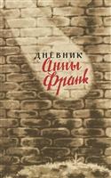 Дневник Анны Франк. 12 июня 1942 - 1 августа 1944