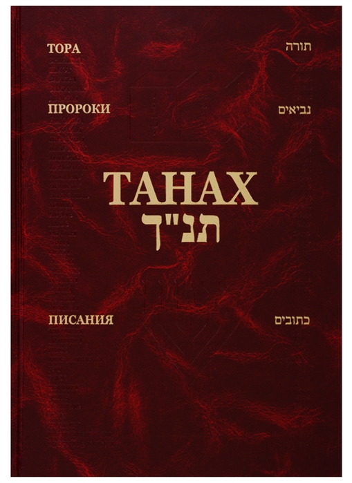 Танах Тора Пророки Писания на иврите и русском языке