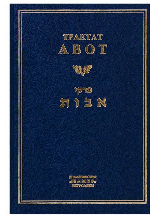 Брановер Г. (ред.) Трактат Авот