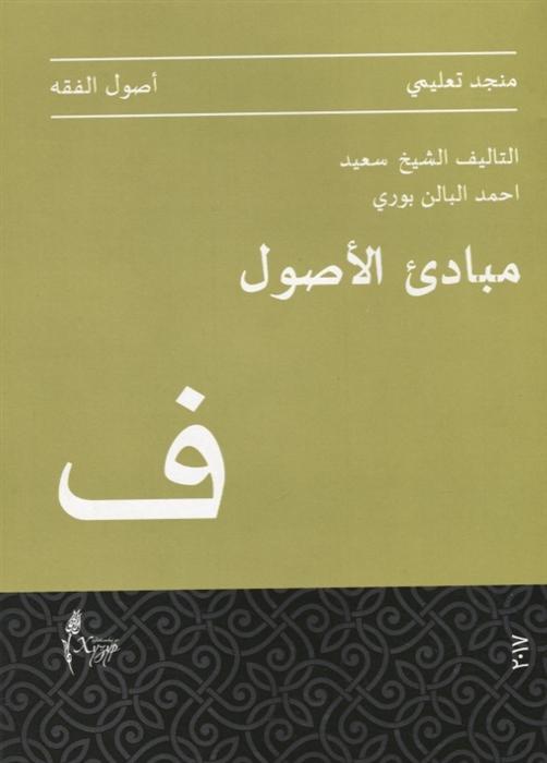 Саид Ахмад аль-Балянбури Мабади аль-Усуль на арабском языке сабит и фикх аль акбар с разъяснением абу мунтаха на арабском языке