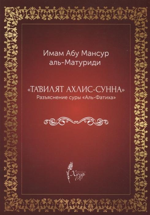 Абу Мансур аль-Матуриди Тавилят ахли-с-сунна Разъяснение суры Аль Фатиха сабит и фикх аль акбар с разъяснением абу мунтаха на арабском языке
