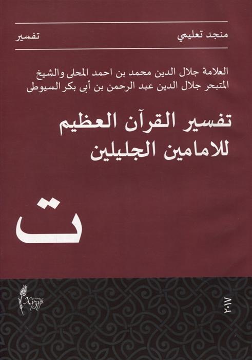 Джаляль ад-Дин аль-Махалли, Джаляль ад-Дин ас-Суюти Тафсир Джалялейн на арабском языке сабит и фикх аль акбар с разъяснением абу мунтаха на арабском языке