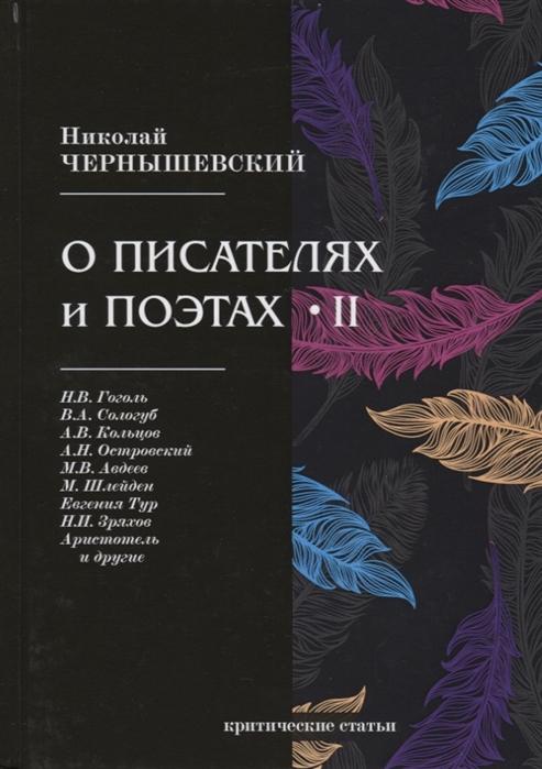 Чернышевский Н. О писателях и поэтах II Критические статьи