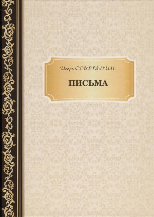 Северянин И. Письма северянин и victoria regia стихи