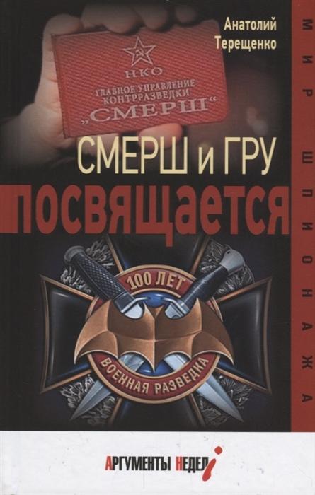 купить Терещенко А. Смерш и ГРУ посвящается по цене 440 рублей