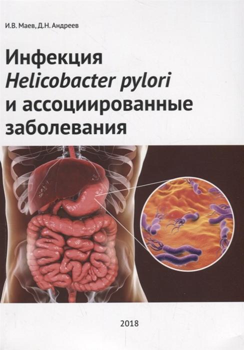 Маев И., Андреев Д. Инфекция Helicobacter pylori и ассоциированные заболевания крейт д 83