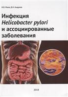 Инфекция Helicobacter pylori и ассоциированные заболевания