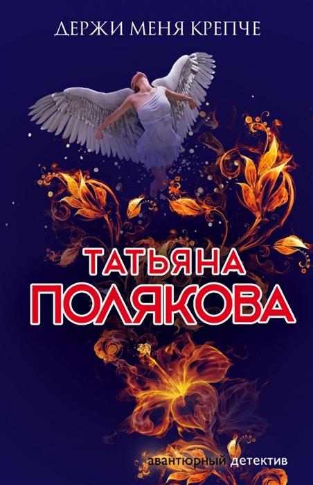 Полякова Т. Держи меня крепче цены
