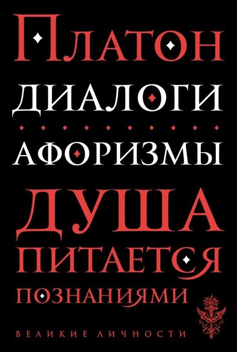 Платон Диалоги Афоризмы пол стретерн платон