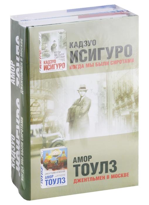 Исигуро К., Тоулз А. Когда мы были сиротами Джентльмен в Москве Комплект из 2 книг