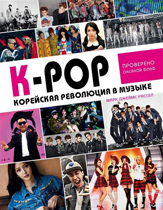 K-POP Корейская революция в музыке
