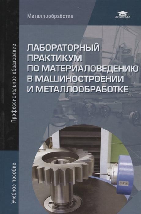 Заплатин В. (ред.) Лабораторный практикум по материаловедению в машиностроении и металлообработке Учебное пособие