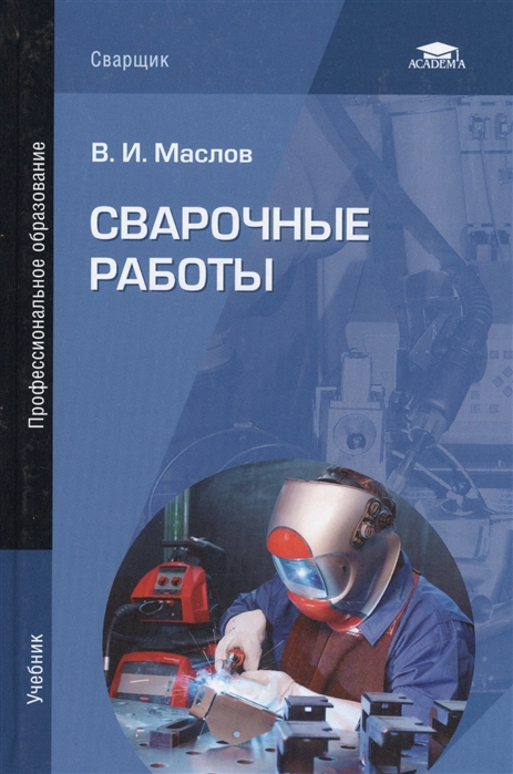 Маслов В. Сварочные работы Учебник