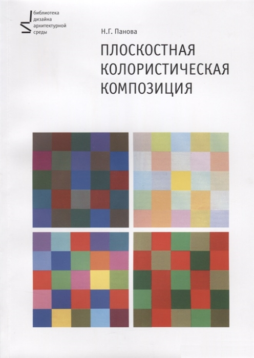 Панова Н. Плоскостная колористическая композиция Учебное пособие недорого