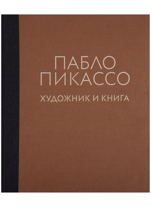 Пабло Пикассо Художник и книга