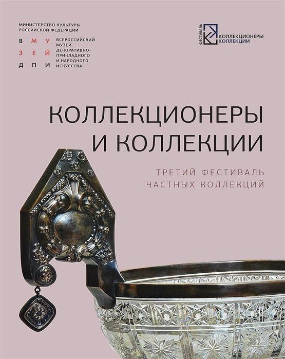 Коллекционеры и коллекции Третий фестиваль частных коллекций