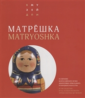 Матрешка в собрании ВМДПНИ / Matryoshka doll in the collection of All-Russian Decorative Applied and Folk Art Museum
