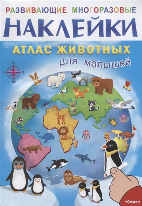 Новосельцева А., Шестакова И. (ред.) Развивающие многоразовые наклейки Атлас животных для малышей