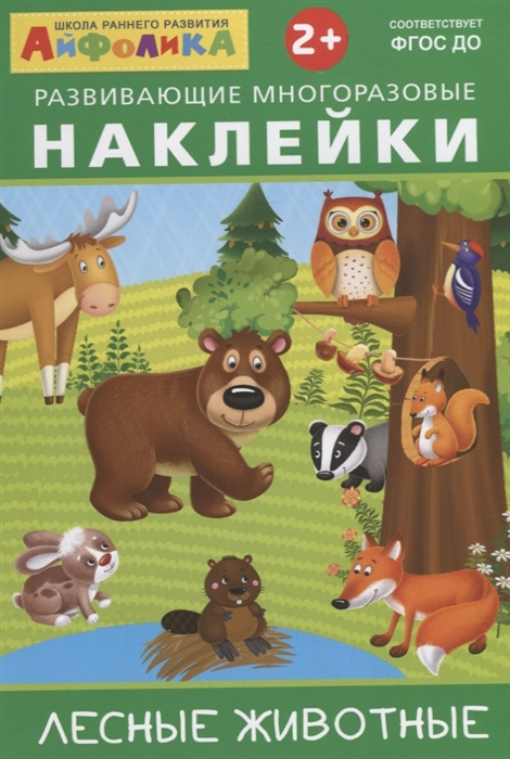 Новосельцева А., Нестакова И. (ред.) Развивающие многоразовые наклейки Лесные животные