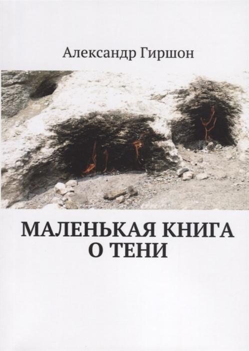 Гиршон А. Маленькая книга о тени тени чернобыля книга