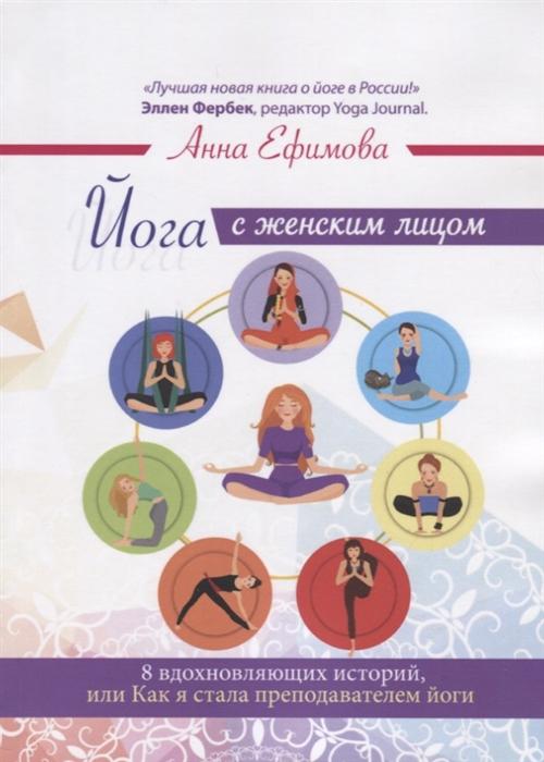 Йога с женским лицом 8 вдохновляющих историй или Как я стала преподавателем йоги