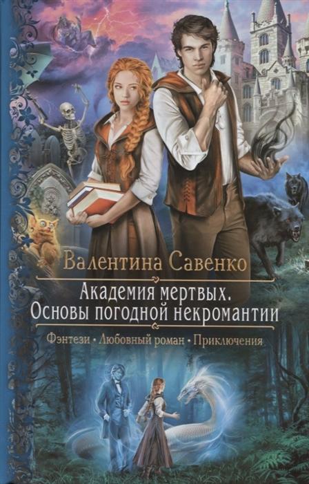 Савенко В. Академия мертвых Основы погодной некромантии