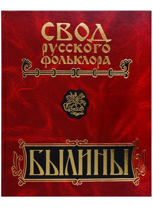 Свод русского фольклора Том 5 Былины Мезени
