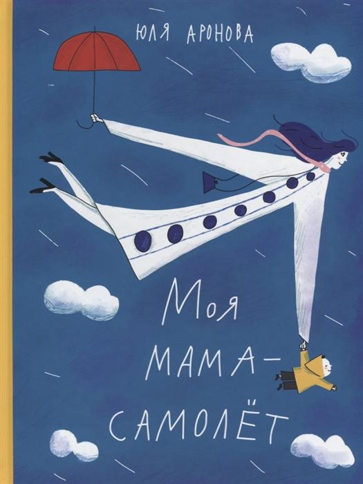 Аронова Ю. Моя мама - самолет моя мама самолет