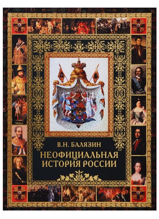 Балязин В. Неофициальная история России в н балязин неофициальная история россии
