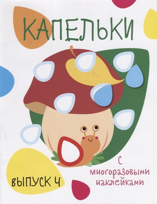 купить Ефремова Е. (худ.) Капельки С многоразовыми наклейками Выпуск 4 онлайн