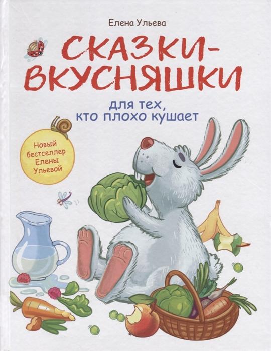 Купить Сказки-вкусняшки для тех кто плохо кушает, Стрекоза