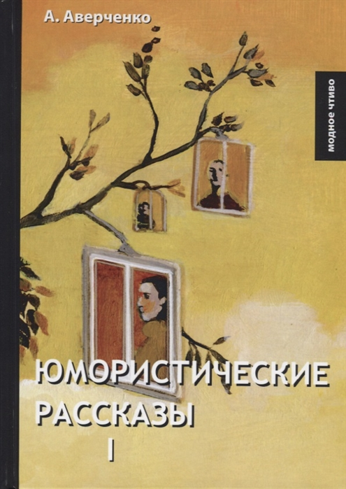 Аверченко А. Юмористические рассказы Книга I аверченко а т рай на земле юмористические рассказы