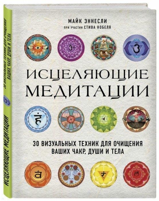 Эннесли М., Нобель С. Исцеляющие медитации 30 визуальных техник для очищения ваших чакр души и тела для души и тела iherb