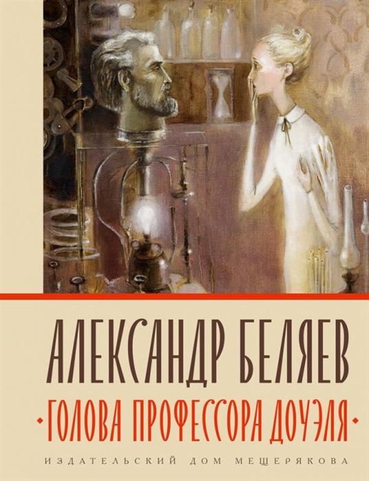 Беляев А. Голова профессора Доуэля завещание профессора доуэля