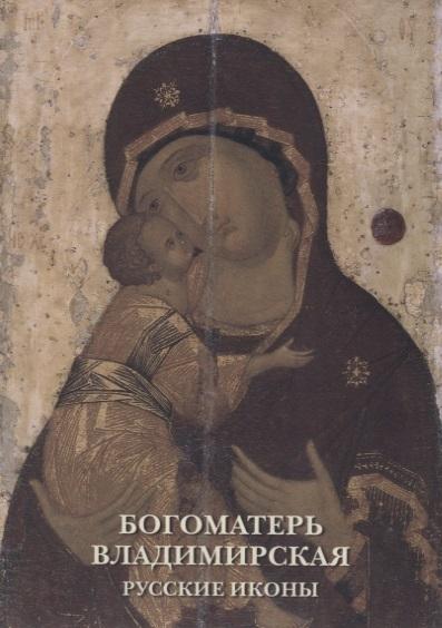 Богоматерь Владимирская Русские иконы Комплект открыток