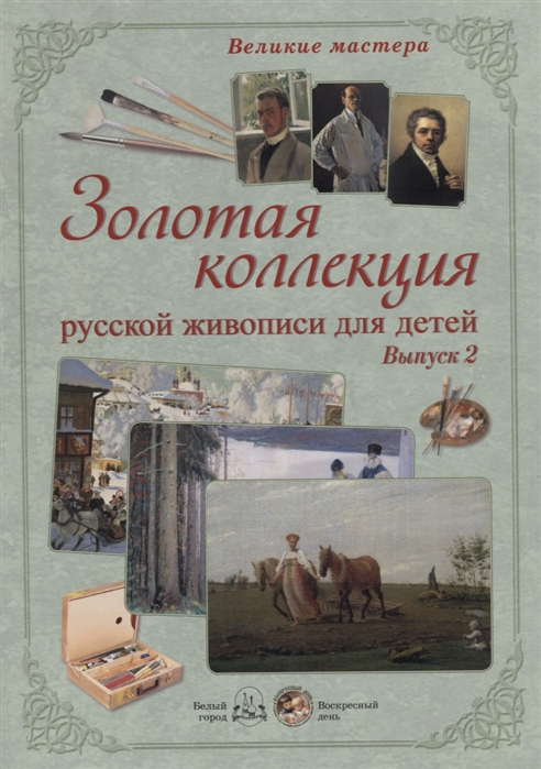 Золотая коллекция русской живописи для детей Выпуск 2