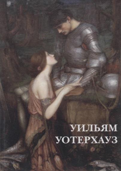 Уильям Уотерхауз Комплект открыток