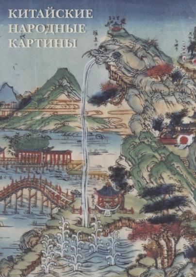 Китайские народные картины Комплект открыток