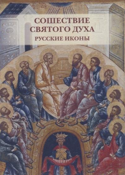 Астахов А. Ю.,сост. Сошествие Святого духа Русские иконы Комплект открыток