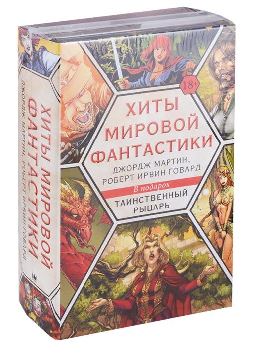 Хиты мировой фантастики Джордж Мартин Роберт Ирвин Говард В подарок Таинственный рыцарь комплект из 4 книг