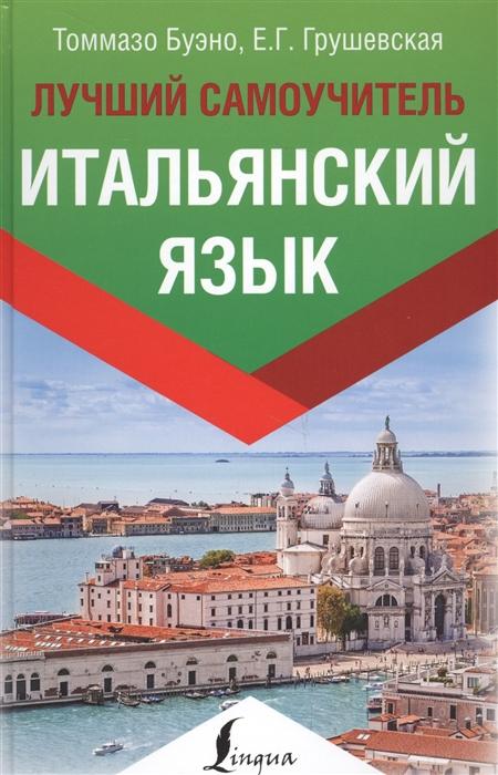 Буэно Т., Грушевская Е. Итальянский язык Лучший самоучитель