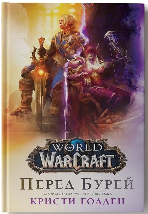 World of Warcraft. Перед бурей (Голден К.) - купить книгу с доставкой в  интернет-магазине «Читай-город». ISBN: 978-5-17-112285-0