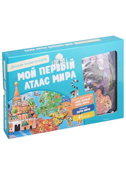 купить Детская энциклопедия Мой первый атлас мира по цене 1234 рублей