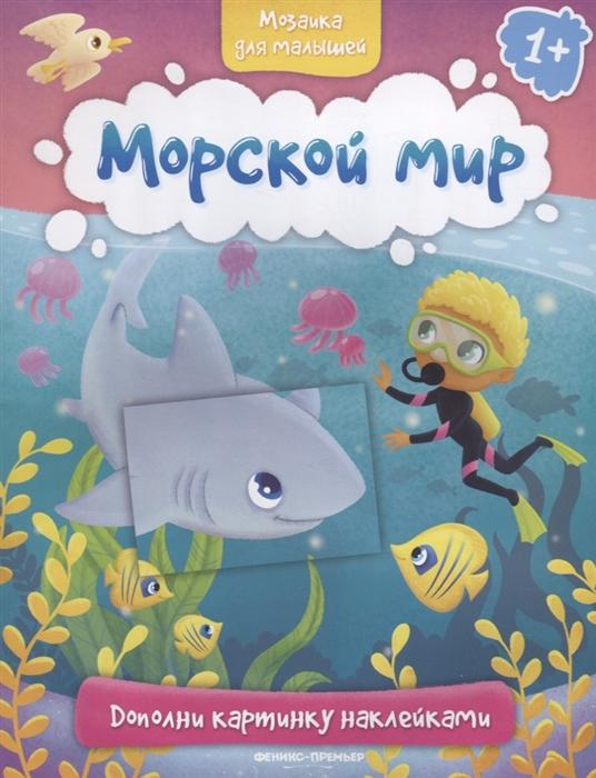 Силенко Е. (ред.) Морской мир силенко е ред в лесу