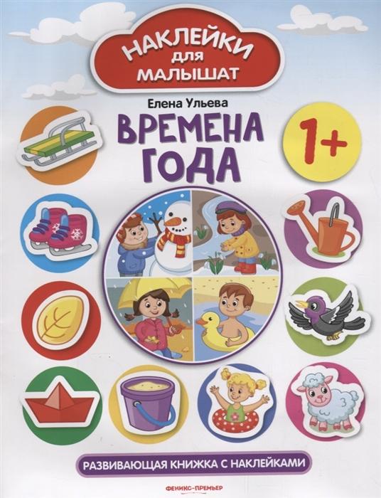 Ульева Е. Времена года развивающая книжка с наклейками пиродди к времена года активити с наклейками