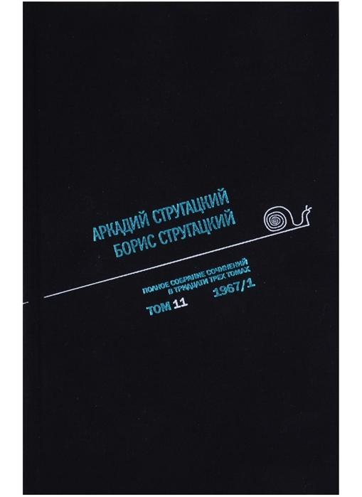 цена Стругацкий А., Стругацкий Б. Полное собрание сочинений в 33 томах Том 11 1967 Часть I