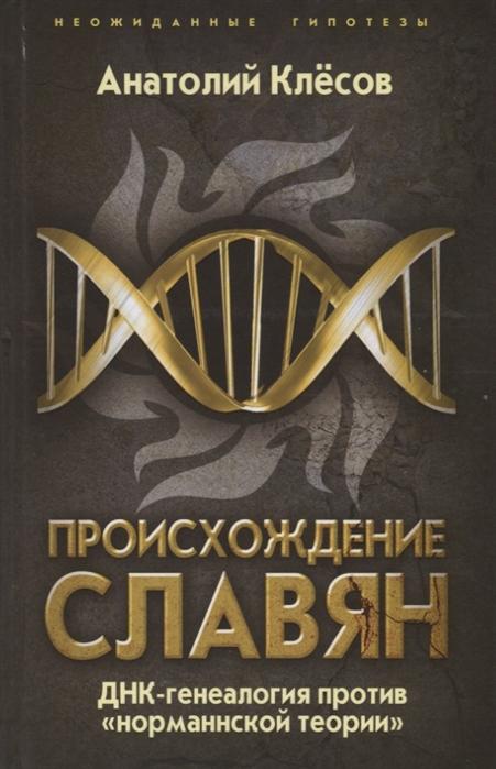 Клесов А. Происхождение славян ДНК-генеалогия против норманнской теории клесов а днк генеалогия славян происхождение и история
